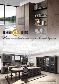 Diseño Cocina Mesto Vstrechi
