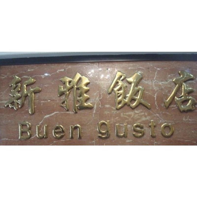 Platos auténticos de comida china: Productos y servicios de Buen Gusto