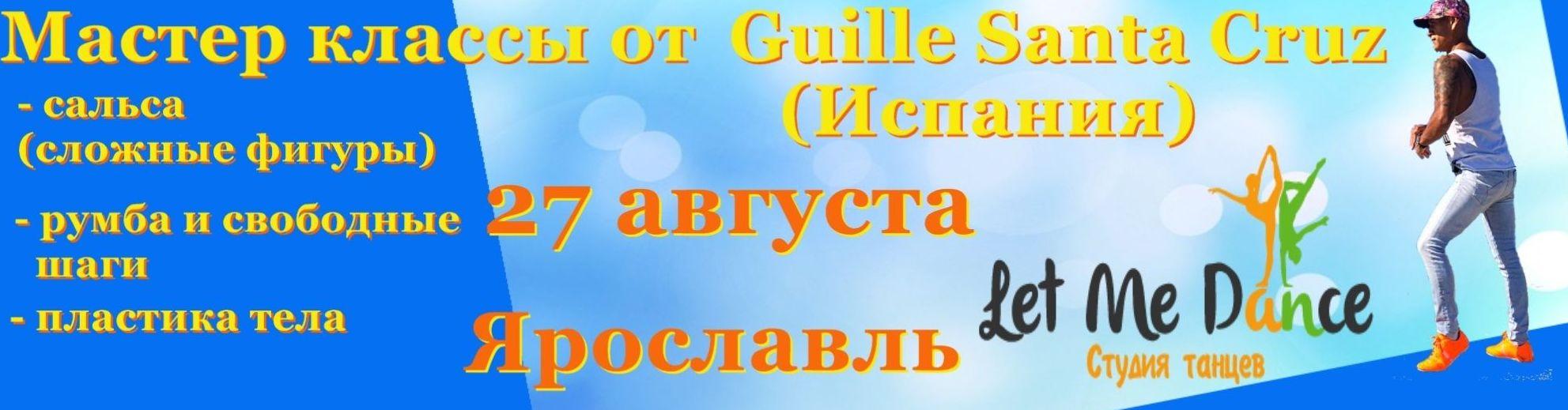 Мастер класс Сальса Кубана в России, Ярославль