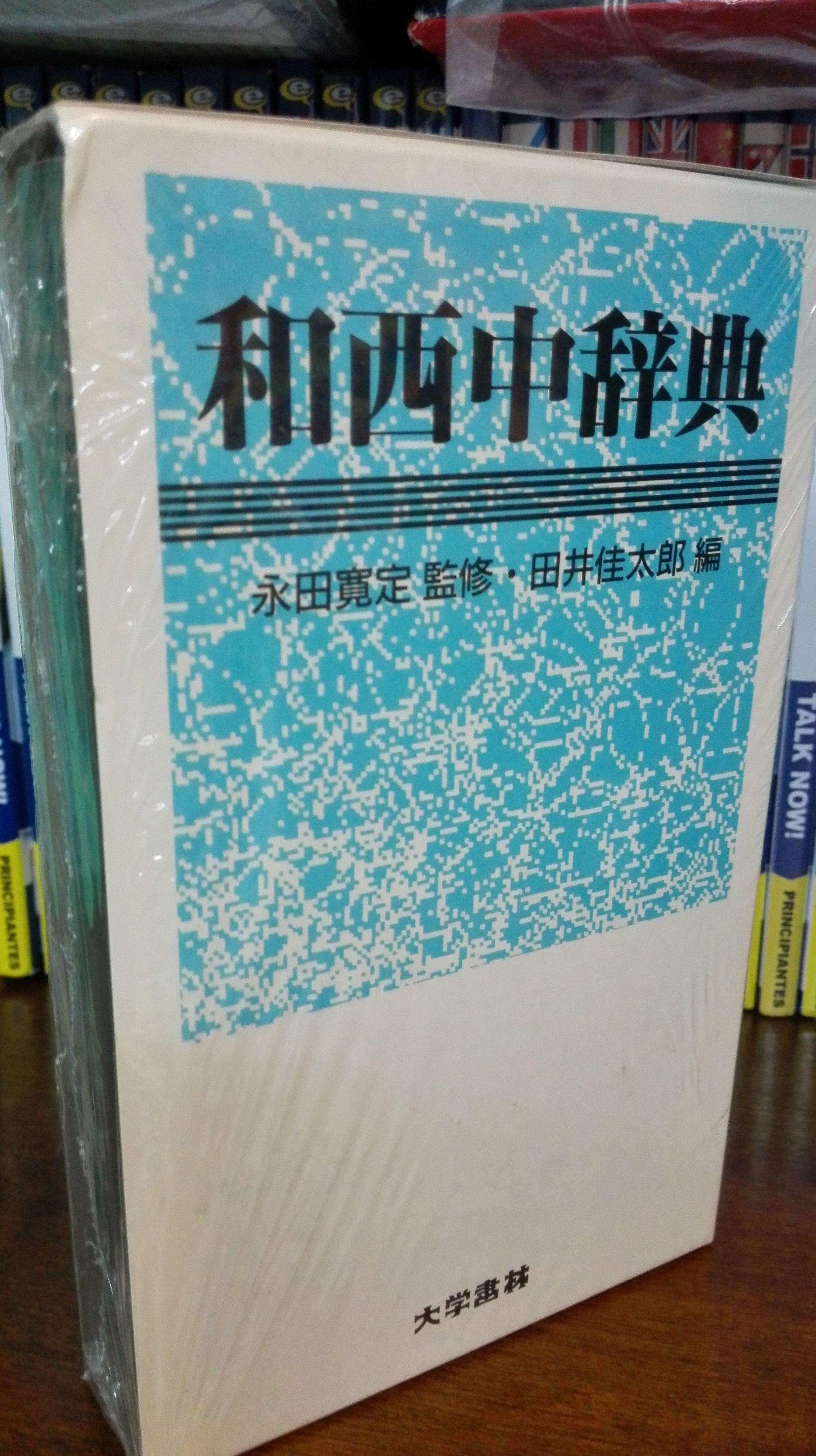Diccionario Practico Japones-Español