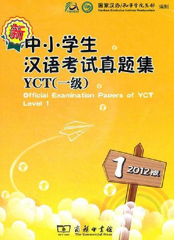 Libro para Examen oficial de YCT nivel 1/2/3/4 (con CD)