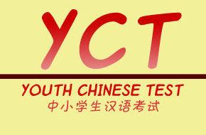 Examen YCT (Young Learners Chinese Test): Servicios  de Academia de chino Barakaldo